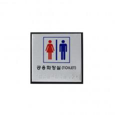 화장실점자판 점자표지판 공용화장실 J0101