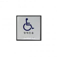 화장실점자판 점자표지판 장애인전용 J0104
