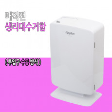 매직캔 생리대수거함(프리베-수동방식)/리필봉투