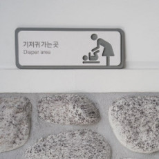 화장실픽토그램 Shades of Grey / 쉐이즈오브그레이 / 전면형 화장실 표지판