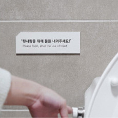 화장실픽토그램 Object / 오브젝트 / 문구형 화장실 표지판