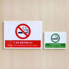 화장실 액자 명언 명화 B6 / A7 액자용 - 금연,흡연 표시 이미지 시트/스티커